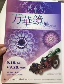 亮太先生の万華鏡展を見に渋谷に行ってきました!